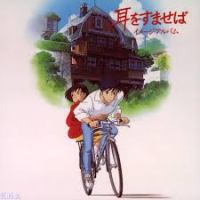 Whisper of the Heart (1995) - Movie Review