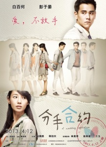 A Wedding Invitation (2013) - Movie Review